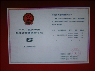 Testing equipment manufacturing license